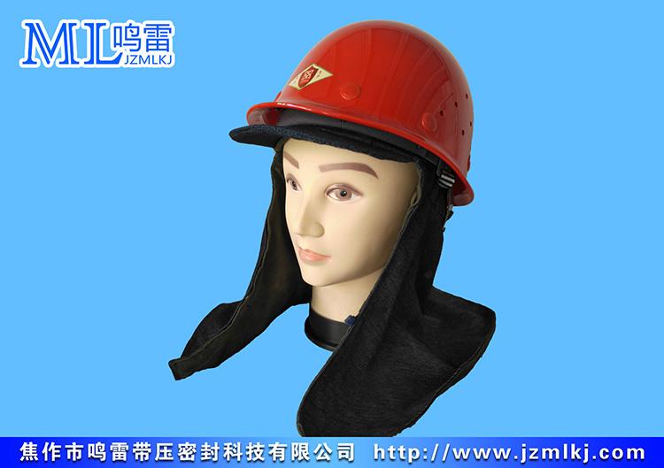 安全防护帽子
