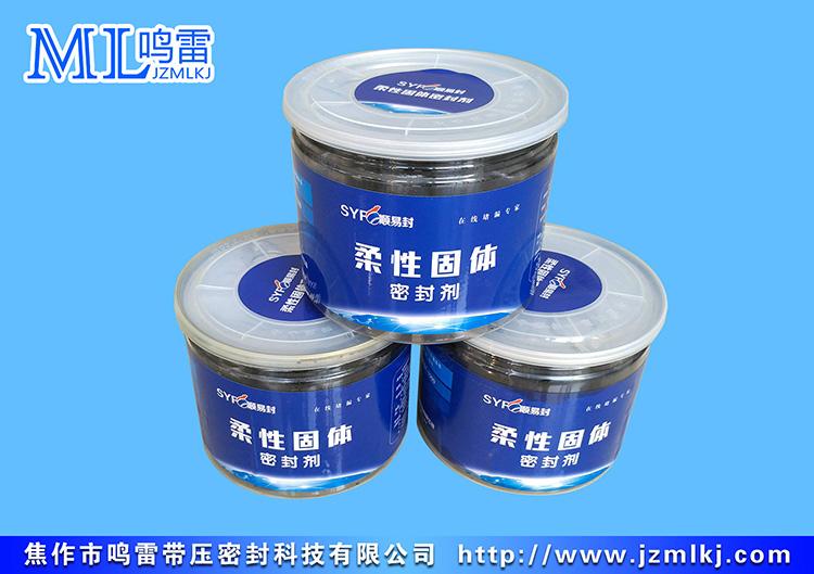 柔性固体密封剂   库存:120盒