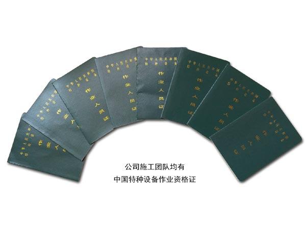 特种设备种业资格证书